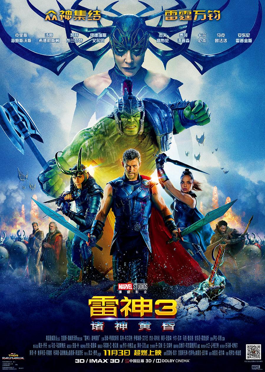 雷神3-主海报